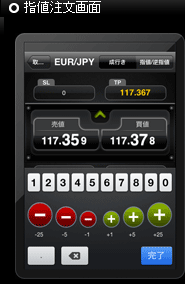 FXTF for iPhone 指値注文画面