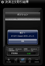 FXTF for iPhone 決済注文取引結果画面