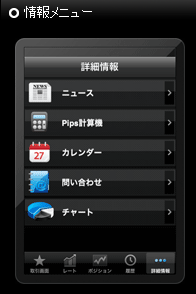 FXTF for iPhone 情報メニュー画面